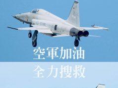 Taiwan Air Force F-5E