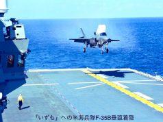 A US Marine Corps F-35B on the flight deck of JS Izumo